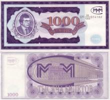 МММ 1000 билетов