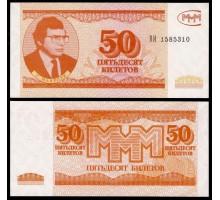 МММ 50 билетов 3 выпуск