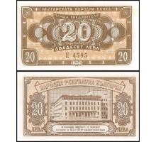 Болгария 20 лев 1950