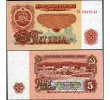 Болгария 5 лева 1974