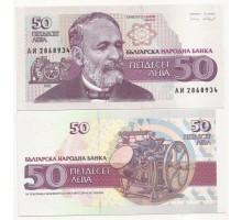 Болгария 50 лев 1992