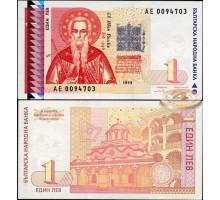 Болгария 1 лев 1999