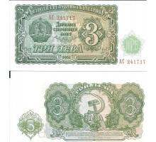 Болгария 3 лева 1951
