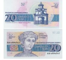 Болгария 20 лев 1991