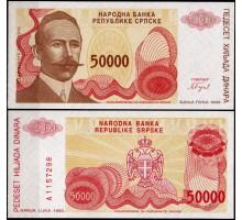 Сербская республика 50000 динар 1993