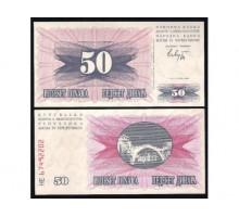 Босния и Герцеговина 50 Динар 1992