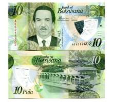 Ботсвана 10 пула 2018 полимер