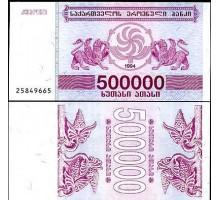 Грузия 500000 купонов 1994