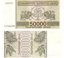 Грузия 50000 купонов 1994