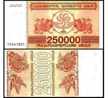 Грузия 250000 купонов 1994