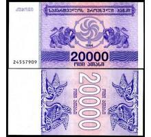 Грузия 20000 купонов 1994