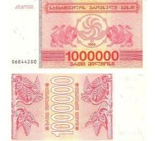 Грузия 1000000 купонов 1994