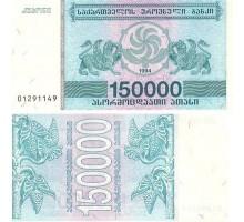 Грузия 150000 купонов 1994