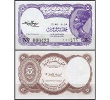 Египет 5 пиастров 1971-1996
