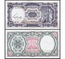 Египет 10 пиастров 1971