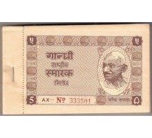 Индия 5 рупии 1949-1951