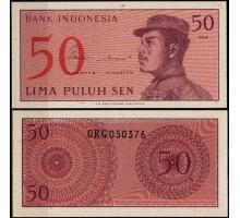Индонезия 50 Сен 1964