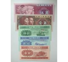 Китай 1953-1980. Набор 5 банкнот