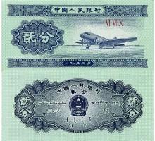Китай 2 фень 1953