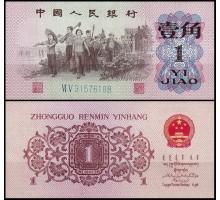 Китай 1 цзяо 1962