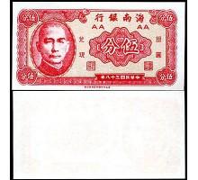Китай Хайнань 5 центов 1949