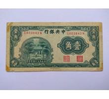 Китай 10 центов 1931