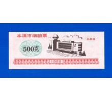 Китай рисовые деньги 500 единиц 1989 (062)