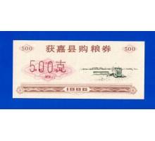 Китай рисовые деньги 500 единиц 1986 (061)