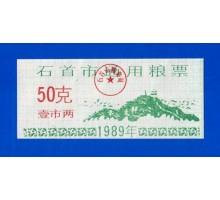 Китай рисовые деньги 50 единиц 1989 (059)