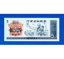 Китай рисовые деньги 5 единиц (057)