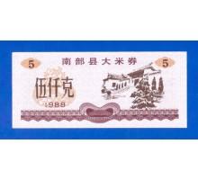 Китай рисовые деньги 5 единиц 1988 (056)