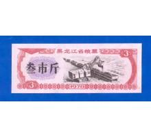 Китай рисовые деньги 3 единицы 1978 (050)