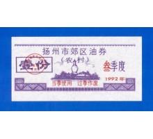 Китай рисовые деньги 1992 (044)