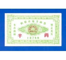 Китай рисовые деньги 1974 (043)