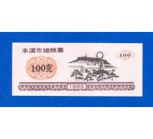 Китай рисовые деньги 100 единиц 1989 (042)