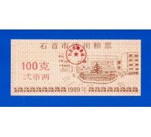 Китай рисовые деньги 100 единиц 1989 (041)