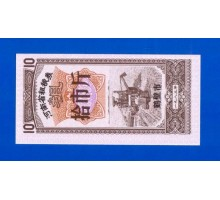 Китай рисовые деньги 10 единиц (039)