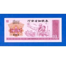 Китай рисовые деньги 10 единиц (038)