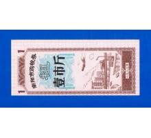 Китай рисовые деньги 1 единица 1983 (028)