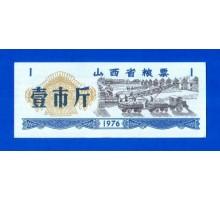 Китай рисовые деньги 1 единица 1976 (024)