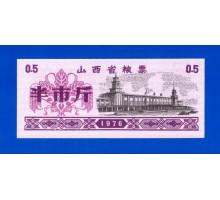 Китай рисовые деньги 0,5 единицы 1976 (018)