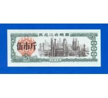 Китай рисовые деньги 5 единиц 1978 (004)