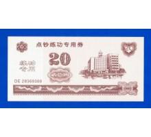 Китай 20 юаней тренировочные