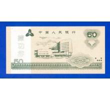 Китай 50 юаней 2000 тренировочные