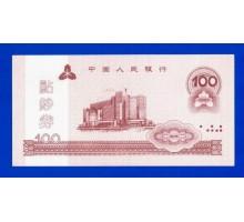 Китай 100 юаней 2005 тренировочные