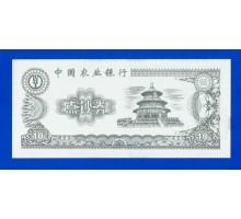 Китай 10 юаней тренировочные
