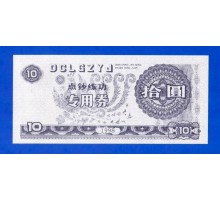 Китай 10 юаней 1998 тренировочные