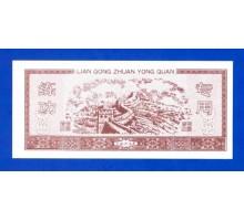 Китай 1 юань тренировочные