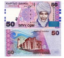 Кыргызстан 50 сом 2002