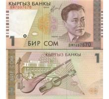 Кыргызстан 1 сом 1999